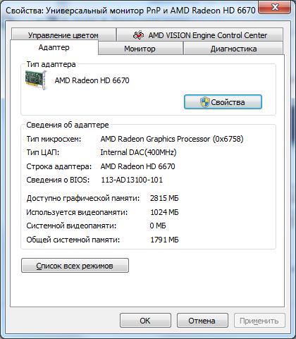 Как узнать видеокарту в Windows 7? | Ответ здесь; -)
